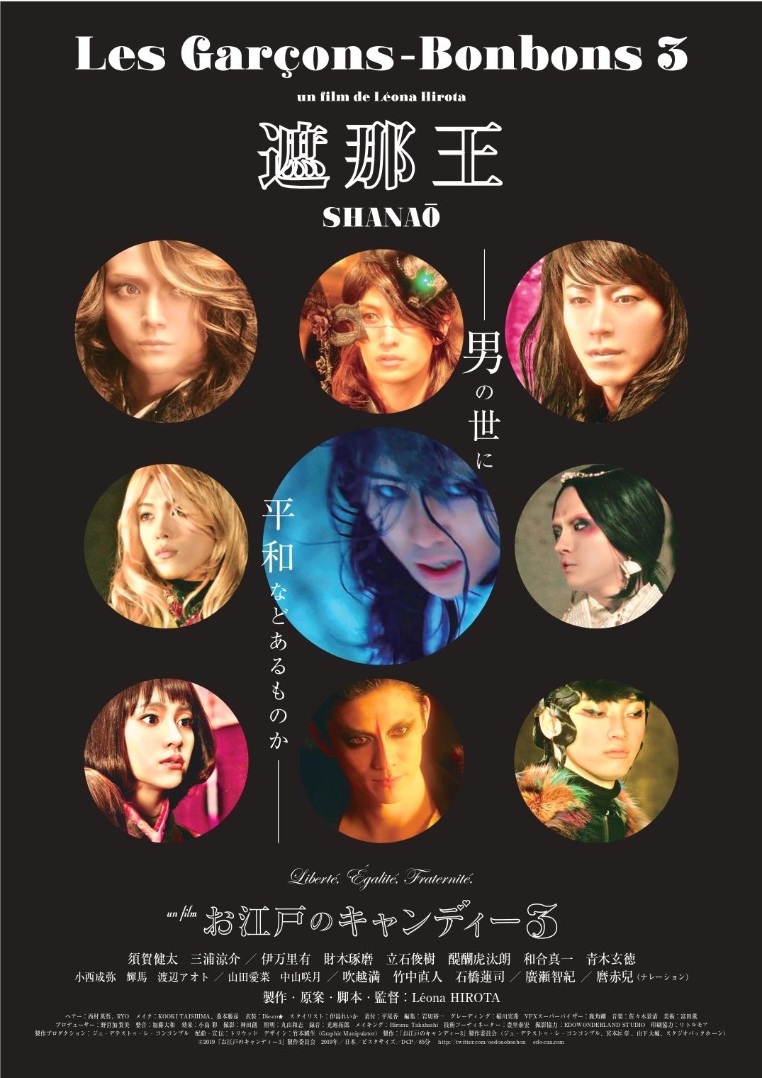 「遮那王」~お江戸のキャンディー3~ DVD